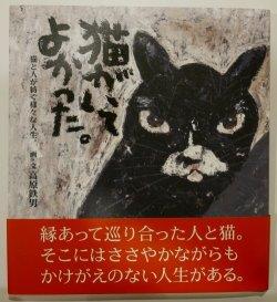 画像1: 「猫がいてよかった。」